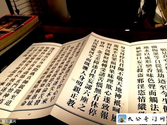"""道教符咒中的""""敕令""""是什么意思?结尾为何要念""""急急如律令""""?"""
